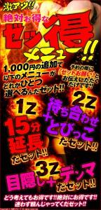 お得率大大イベントBEST2!!