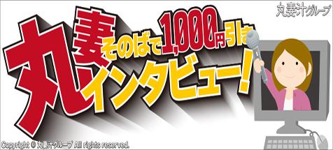 その場で1000円引!丸妻インタビュー
