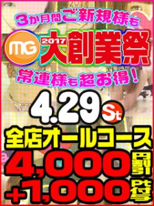 4/29(土・祝)4000円OFF+1000Pボーナス