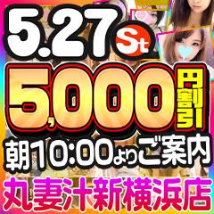 5/27(土)10:00より5000円引き