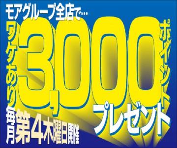 毎月第四木曜は3000PプレゼントDAY!
