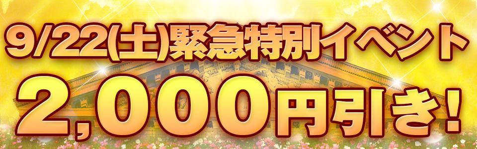 9/22(土)緊急特別イベント2,000円引き!