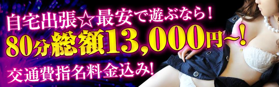 新横浜発デリバリー(送迎コース)最安値でご案内!