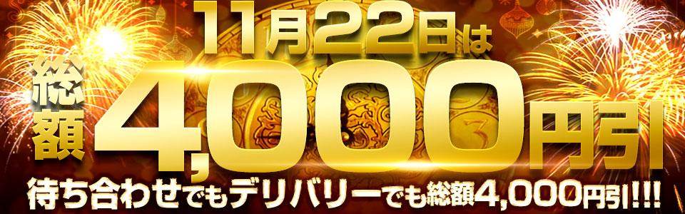 11月22日は総額4,000円引!!