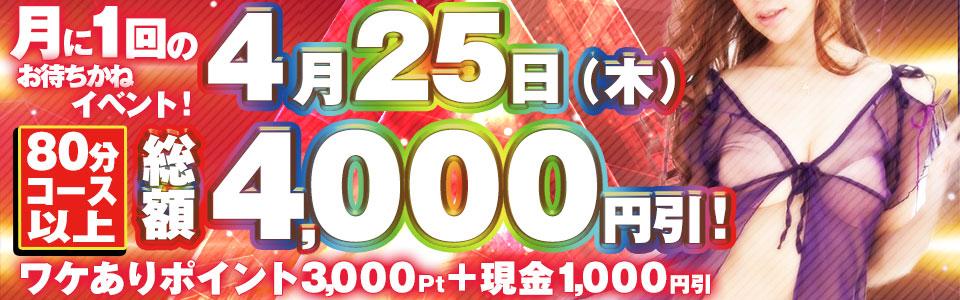 4月25日(木)総額4,000円引!