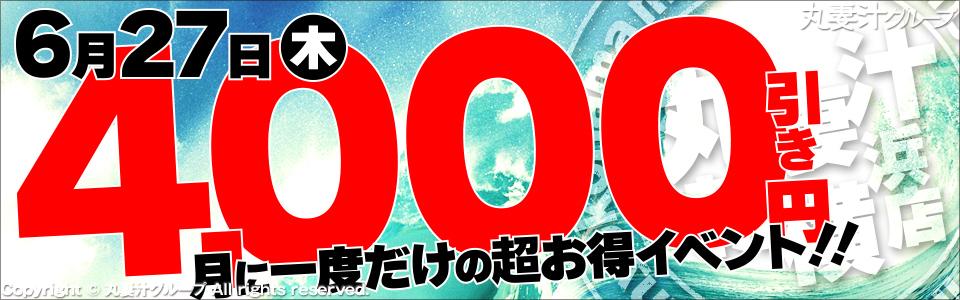 6月27日4,000円引きイベント