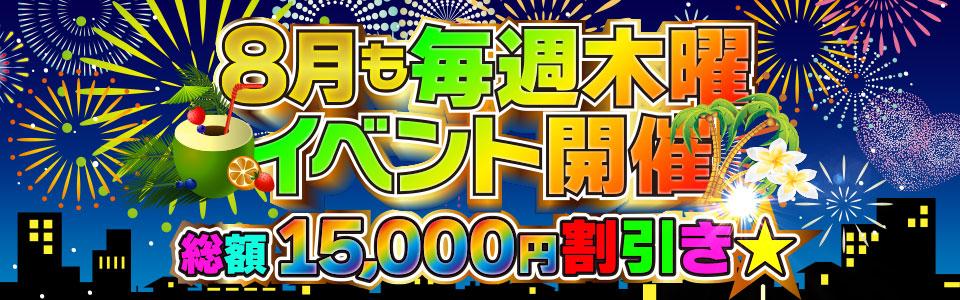 8月も毎週木曜イベント開催!総額15,000円割引き☆