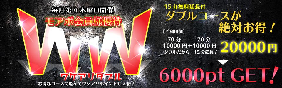 1/28(木)開催!モアグループ内最安値!ワケアリ祭!