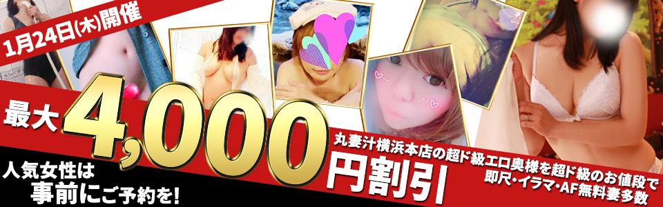 新春初1/24(木)開催!☆恒例4,000円割引!