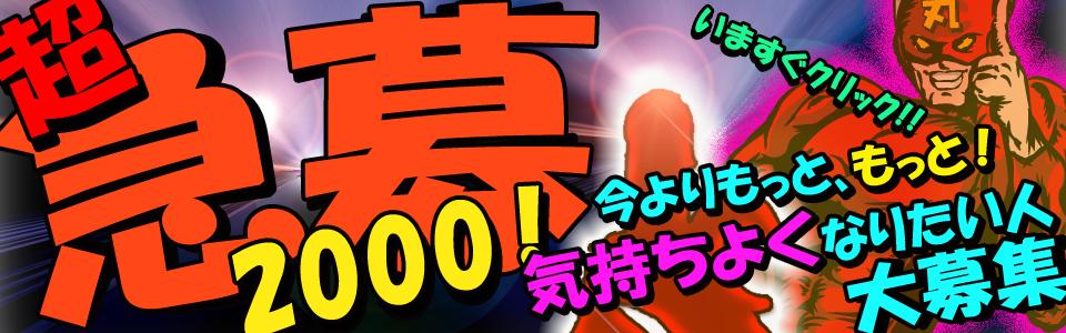 【ゲス盛2,000】更なる快感を!