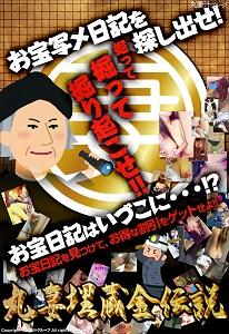 賢い遊び方!丸妻埋蔵金伝説!