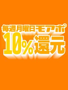 賢い遊び方!10%還元!