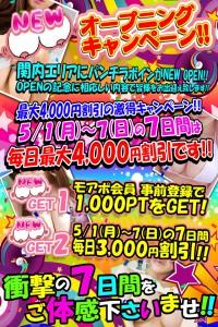 ☆最大4,000円割引☆