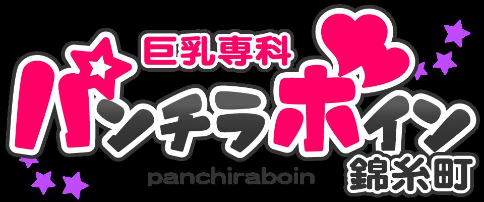パンチラボイン錦糸町