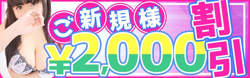 当店初めて方ご利用の方、全コースALL2,000円引