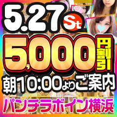 5/27(土)5000円割引は朝10:00より遊べます