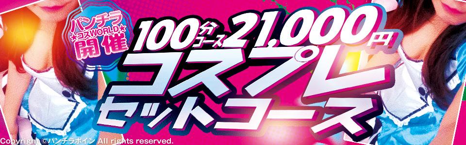 100分コース21,000円コスプレセットコース