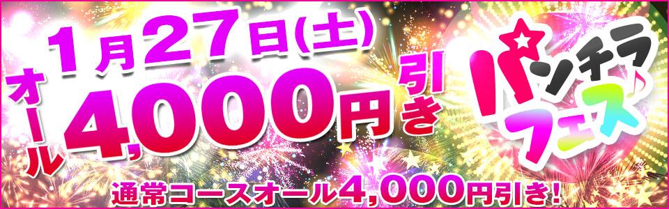 1/27(土)オール4,000円引きパンチラフェス!