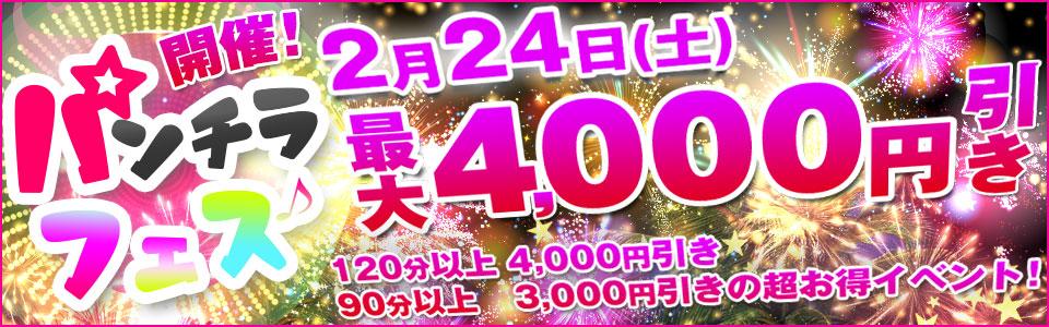 2/24(土)パンチラフェス開催!最大4000円引き