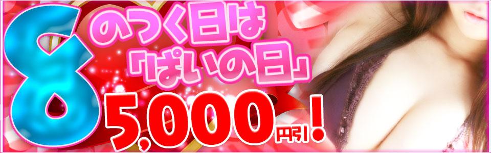 8のつく日は「ぱいの日」5,000円引!!