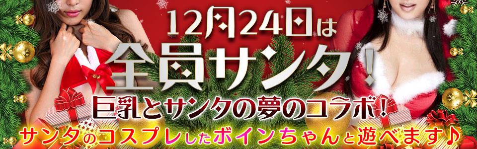 12月24日は全員サンタ!巨乳とサンタの夢のコラボ!