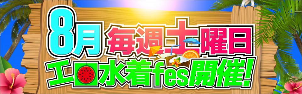 8月は毎週土曜エロ水着フェス開催!!