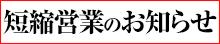 12月17日(月)短縮営業のお知らせ