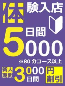 体験入店3,000円割引!!