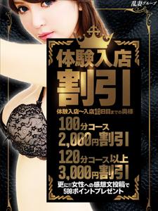 体験入店割引!100分2000円割引!