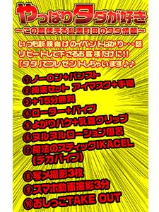 この夏使える乱妻町田のタダ情報!