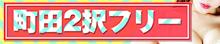 町田2択フリー
