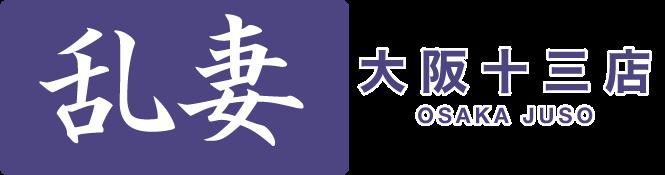 乱妻大阪十三店