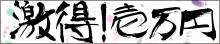 赤字覚悟の激得!FREE70分壱万円!