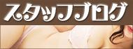 ♥スタッフ骨川(時々ジャイ子)blog♥