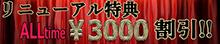 リニューアル特典 ALLtime 3,000円割引!!