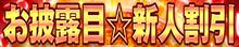 ◆お披露目☆新人割引◆