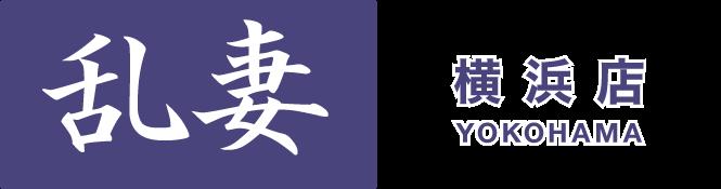 乱妻新横浜店