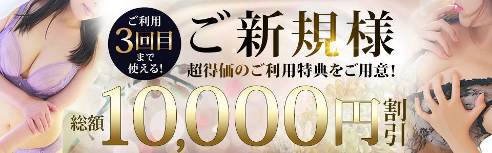 ご新規様!総額10,000円割引!