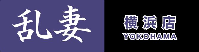 乱妻横浜店