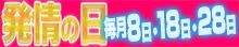 関内人妻城・乱妻横浜店同時開催 発情の日