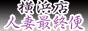 神奈川県 横浜市 人妻最終便 横浜店