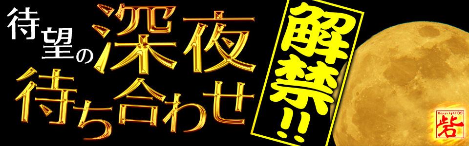 待望の深夜待ち合わせ解禁!!