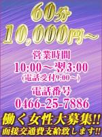 脅威の60分1万円!!