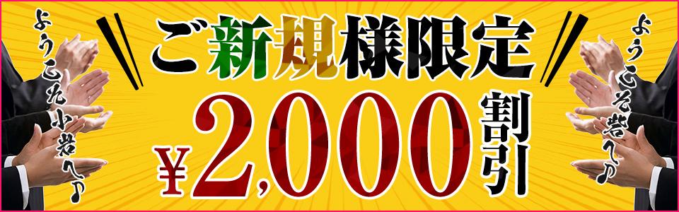 ご新規様限定2,000円OFF!