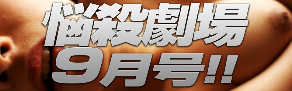 『悩殺劇場9月号』