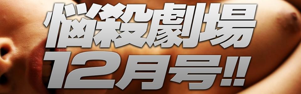 悩殺劇場11月号!!