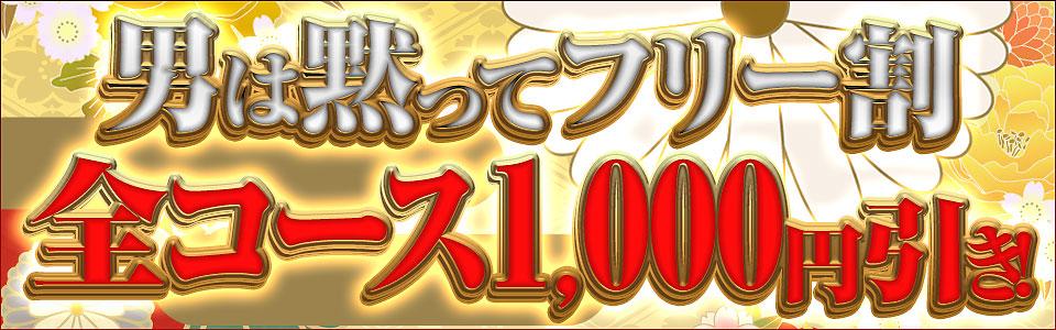 男は黙ってフリー割  全コース1,000円引き!