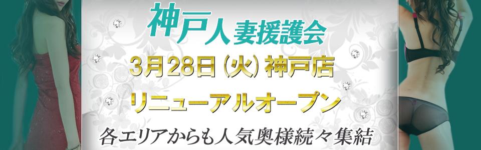 神戸人妻援護会3月28日(火)リニューアルオープン