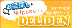 お店探しはDELIDEN