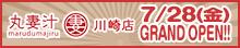 丸妻汁川崎店オープン!